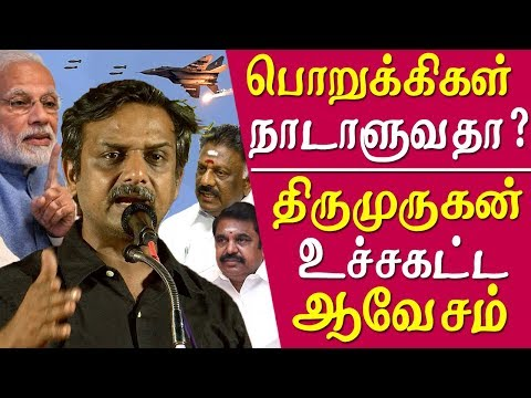 social activist mugilan Missing  thirumurugan Gandhi Furious speech  against DMK  ADMK and BJP Tamil Tamil news Tamil news live thirumurugan gandhi speech, thirumurugan gandhi latest speech,   Mugilan has been missing since late night on February 15 With political parties stepping up pressure on the government to trace activist R.S. Mugilan alias Shanmugam, who went missing in the city, DGP T.K. Rajendran on Monday issued an order entrusting the probe to the CB-CID. Mugilan was last seen by his friends around 10.30 p.m on February 15 at Egmore railway station. He was accompanied by activist V.P Ponnarasan and others when he arrived at the station to board a train to Madurai. Since then, his whereabouts are unknown. The next day, Mani, the coordinator of Tamil Nadu Students and Youth Federation, lodged a police complaint. Thirumurugan Gandhi today the government today immediate steps to identify the whereabouts of activist Mugilan,  he also criticized DMK for  voicing for mugilan     thirumurugan gandhi,thirumurugan gandhi speech, thirumurugan gandhi latest speech, திருமுருகன் காந்தி, social activist mugilan,   More tamil news tamil news today latest tamil news kollywood news kollywood tamil news Please Subscribe to red pix 24x7 https://goo.gl/bzRyDm  #tamilnewslive sun tv news sun news live sun news