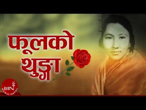 Phoola Ko Thunga by Tara Devi Lyrics Video