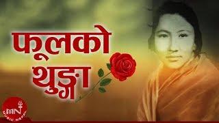 Download Tara Devi | Phool Ko Thunga | Lyrical Video | Superhit Nepali Song | Adhunik Song | Natikaji