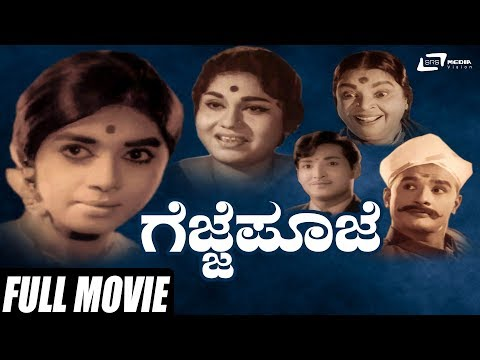 Gejje Pooje – ಗೆಜ್ಜೆ ಪೂಜೆ | Kalpana | Gangadhar | Kannada Full Movie | Traditional Movie