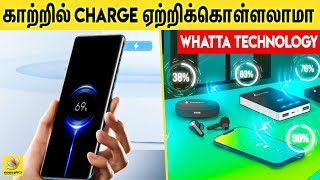 Wireless Remote Charging | Air Charge | Latest Technoogy