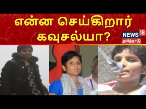 கவுசல்யா என்ன செய்கிறார் | துணிவுடன் வாழ்வை எதிர்கொள்கிறார் | News 18 Tamilnadu