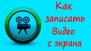 Как записать видео экрана? Использовать Бандикам(Разбор программы Бандикам для записи видео с экрана. Книга