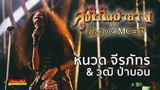 หนวด จีรภัทร และ วุฒิ ป่าบอน -บันทึกการแสดงสดคอนเสิร์ตสุขใจในป่ายาง ตอน มีทติ้งปาร์ตี้ MC#3