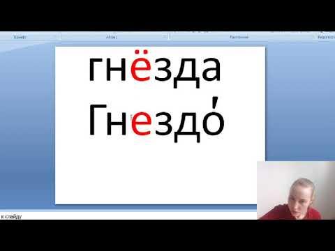 Проверяемые гласные. Закрепление. Русский язык 1 класс.