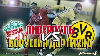 Прогноз на матч Ливерпуль 4:3 Боруссия Д 14.04.2016 Лига Европы УЕФА. 1/4 финала. Ответные матчи