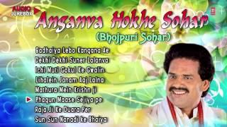 Bharat Sharma Vyas - Anganva Hokhe Sohar - Bhojpuri Sohar Audio Jukebox