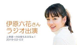 伊原六花さん ラジオ出演 「上泉雄一の日夜もええなぁ!」 2019-02-03 伊原六花 検索動画 24
