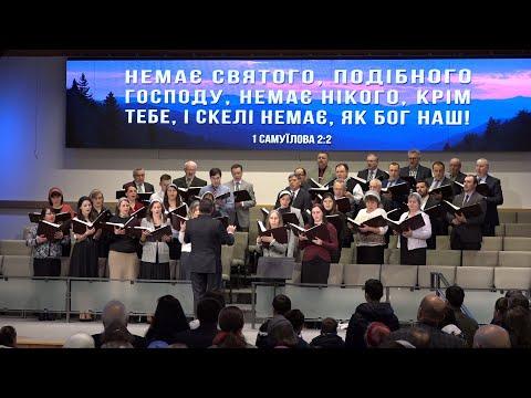 Неділя, 19 січня 2020. Ранкове Богослужіння за участю Першого хору.