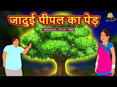 जादुई पीपल का पेड़ - Hindi Kahaniya for Kids   Stories for Kids   Moral Stories   Koo Koo TV Hindi
