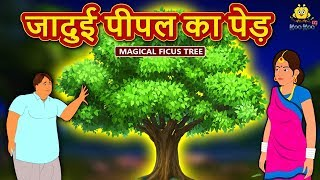 जादुई पीपल का पेड़ - Hindi Kahaniya for Kids | Stories for Kids | Moral Stories | Koo Koo TV Hindi