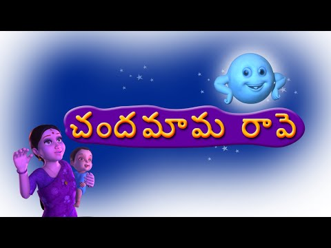 Chandamama Raave Telugu Rhymes for Children