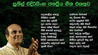Sunil Edirisingha Best Song Collection   සුනිල් එදිරිසිංහ   SL Evoke Music