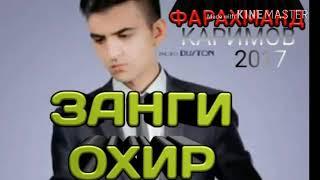 фАРАХМАНД КАРИМОВ ЗАНГИ ОХИР