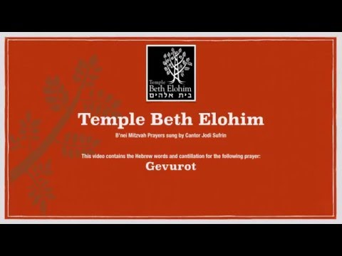 TBE Tefilot - Gevurot - YouTube
