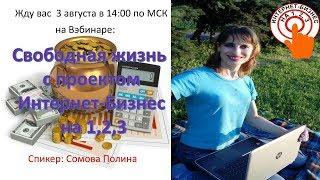 """Свободная жизнь с проектом """"Интернет-Бизнес на 1,2,3"""". Менеджер Полина Сомова."""