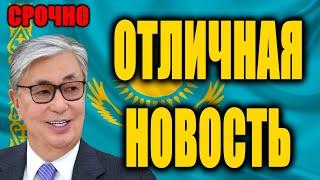ХОРОШИЕ НОВОСТИ ДЛЯ КАЗАХСТАНА   СВЕЖИЕ НОВОСТИ КАЗАХСТАНА