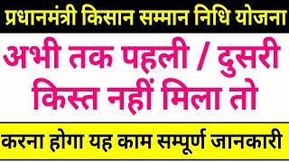 PM kisan samman nidhi yojana 1st/ 2nd किस्त नही मिला तो यह काम करे तुरंत मिलेगा पैसा सम्पूर्ण जानकार