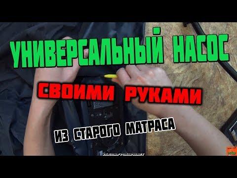 Универсальный насос своими руками из старого матраса /ПРОСТОЙ ОБЗОР