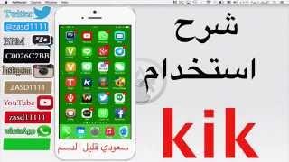 شرح استخدام kik