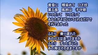 ひまわり 前川 清 ・ 福山 雅治(オリジナル歌手) 作詞 / 作曲:福山 ...