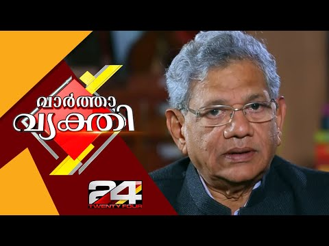 Sitharam Yechuri -  Vartha Vyakthi | Part 2 | 24 News
