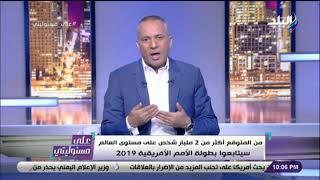 أحمد موسى: مصر في أقل من 4 أشهر أصبحت جاهزة لاستقبال بطولة الأمم الافريقية