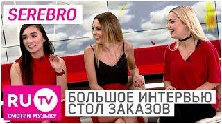 """SEREBRO - Большое Интервью в """"Столе заказов"""" на RU.TV"""