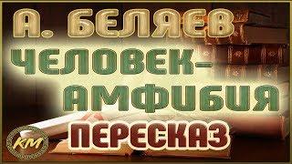 Человек-АМФИБИЯ. Александр Беляев