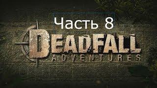Deadfall Adventures Прохождение на русском Часть 8 Шахты