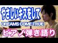 『やさしいキスをして』DREAMS COME TRUE ピアノ弾き語り_大場唯(yasashii )