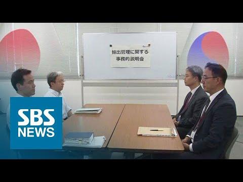 """日 """"한국, 화이트리스트 삭제 강행""""…전방위 타격 우려 / SBS"""