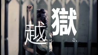【預告】可兒。KANI 2016首發單曲 《越獄》OFFICIAL MV Trailer Mp3