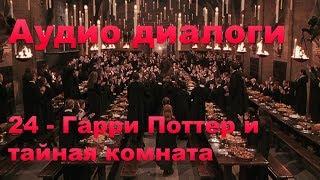 Английский по фильмам: Аудио диалоги - Harry Potter and the Chamber of Secrets - 24