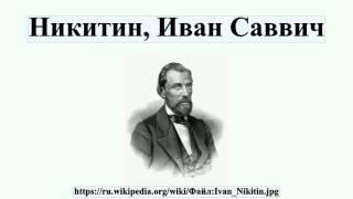 Никитин, Иван Саввич