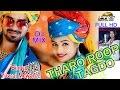 Tharo Roop Tagdo Twinkle Vaishnav क य DJ ग त प र र जस थ न म मच रह ह ध म एक ब र जर र स न mp3