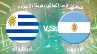 مشاهدة مباراة الأرجنتين وأوروجواي بث مباشر اليوم 02-09-2016 تصفيات كاس العالم – أميركا الجنوبية