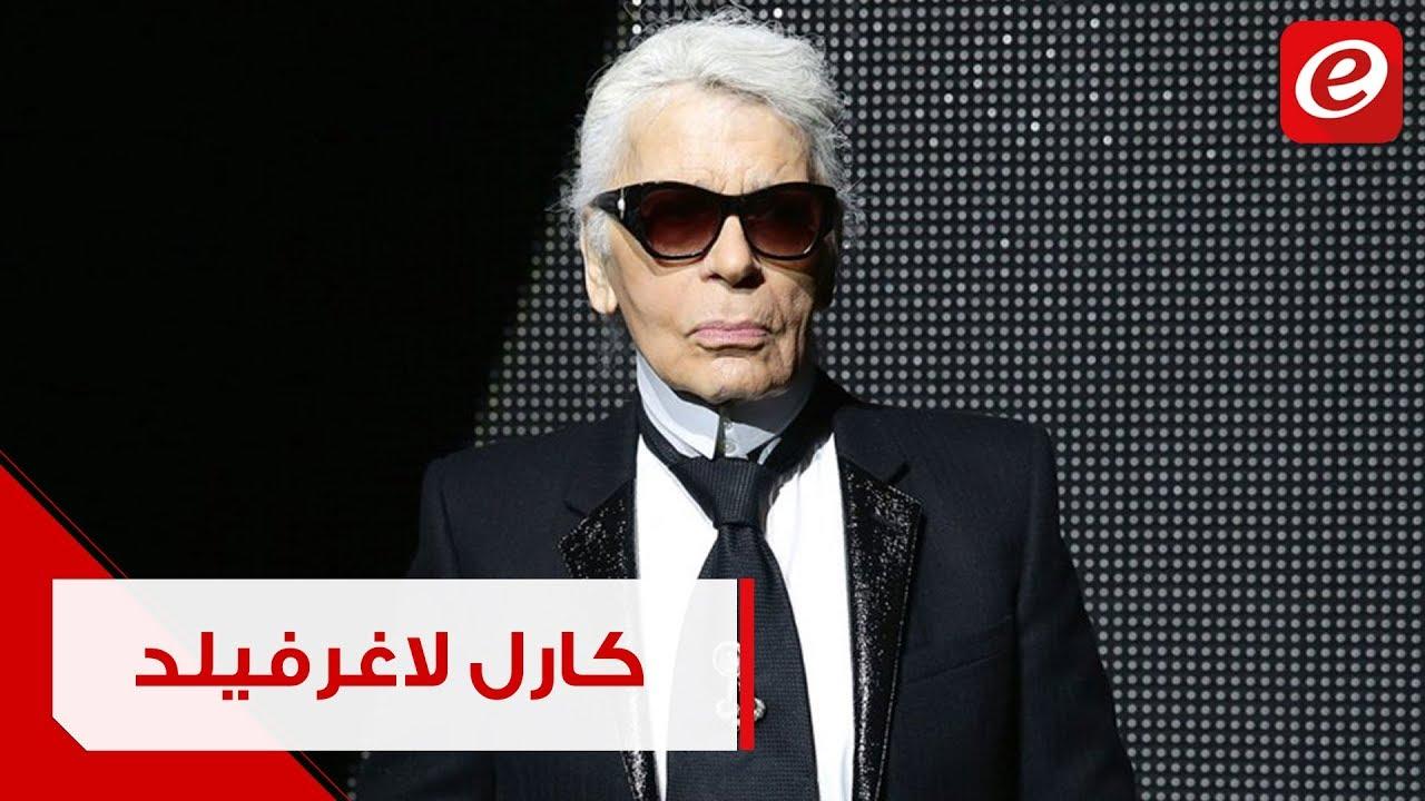 7d0c1a4db كارل لاغرفيلد: أيقونة الموضة لأكثر من 50 عاماً! - YouTube
