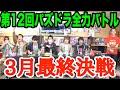【3/28 ニコ生】第12回 マックスむらい達とパズドラ全力バトル by AppBank 動画