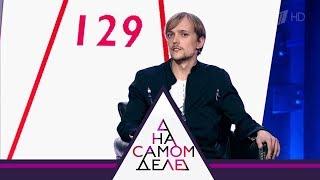 На самом деле - Сын Сергея Зверева встречает родную маму.  Выпуск от 24.05.2018