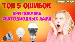 видео Как купить качественную светодиодную лампу