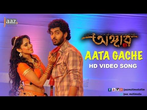 Aata Gache | Om | Jolly | Kalpana Patowary...