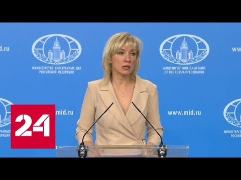 Захарова удивлена отказом Варшавы праздновать освобождение от фашистов - Россия 24