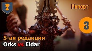 Турнир по 5ке - 03 - Orks vs Eldar