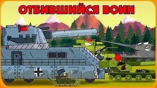Отбившийся воин - Мультики про танки
