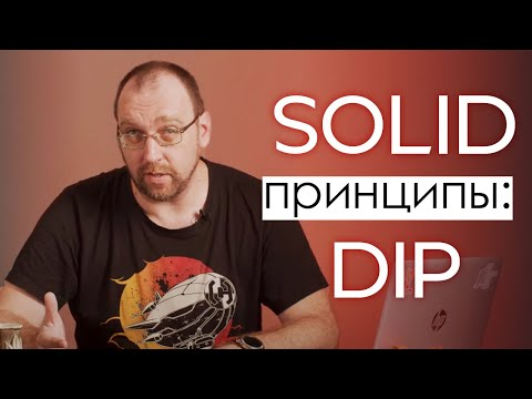 SOLID принципы: DIP