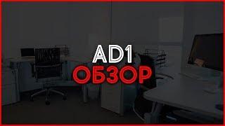 cPA партнерка Ad1. Обзор, отзывы, выплаты, заработок в Интернете