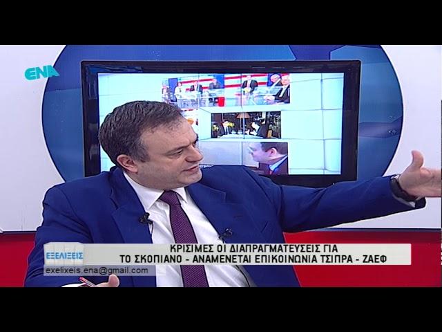 ΕΞΕΛΙΞΕΙΣ | Το Σκοπιανό