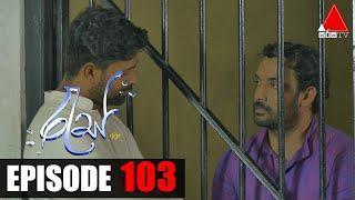 Ras - Epiosde 103 | 17th July 2020 | Sirasa TV Thumbnail