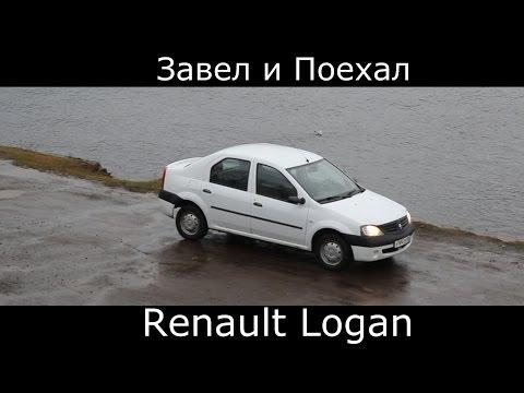 Тест драйв Renault Logan (обзор)